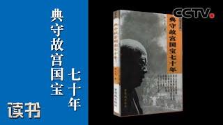 《读书》 20200611 那志良《典守故宫国宝七十年》 故宫文物南迁5| CCTV科教