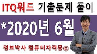 정보박사 ITQ워드 2016 2020년 6월 정기검정 …