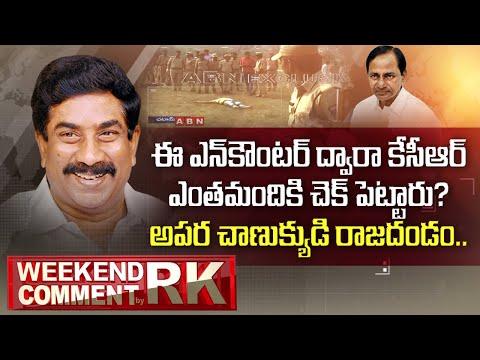 CM KCR Gets