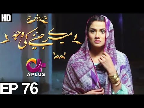 Meray Jeenay Ki Wajah - Episode 76   A Plus ᴴᴰ Drama   Bilal Qureshi, Hiba Ali, Faria Sheikh