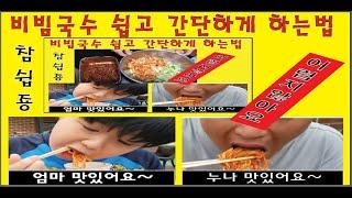 김치오이 비빔국수 쉽고 간단하게 만들기