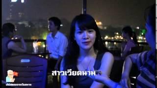 เสิร์ฟตรงจากเวียดนาม - คนเวียดนามคิดอย่างไรกับไทย ?