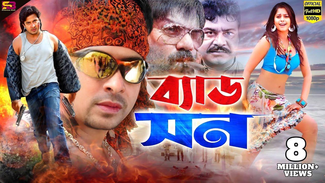 Download Bad Son (ব্যাড সন) Bangla Movie | Shakib Khan | Baishakhi | Ali Raj | Ilias Kobra | @SB Cinema Hall