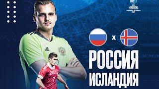 Молодёжная сборная России обыграет Исландию