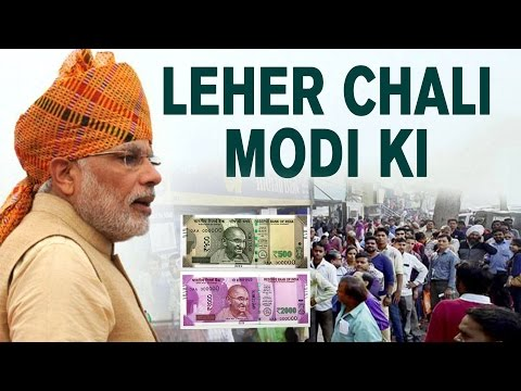 Leher Chali Modi Ki | Banwari Gangwal | DEV MUSIC | Full Hd Video 2016