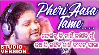 Pheri Aasa Tame | Human Sagar | Sad Odia | Siban Swain | STM Series | SkyTouch Music Series