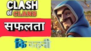 Clash of clans 📱safalta ki kahni |supercell success story in Hindi | Mobil Game
