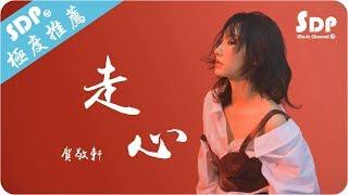 賀敬軒 - 走心「高音質 x 動態歌詞 Lyrics」♪ SDPMusic ♪