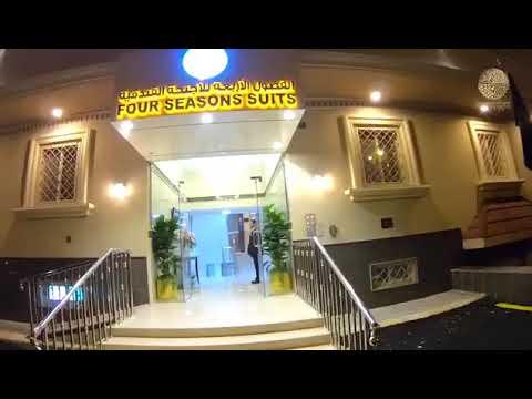 الفصول الاربعة للاجنحة الفندقية بـ الطائف للحجر والاستفسار 0560697338 Youtube