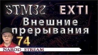 Программирование МК STM32. Урок 74. EXTI или внешние прерывания