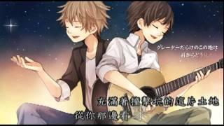 【らむだーじゃん&少年T feat スズム】 星の唄【歌ってみた】中文字幕 thumbnail