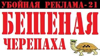 УБОЙНАЯ РЕКЛАМА-21