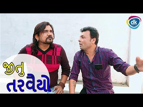 જીતુ તરવૈયો | Jitu Pandya New Gujarati Comedy Video 2018 |Jokes Tamara Style Aamari