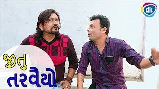 જીતુ તરવૈયો | Jitu Pandya New Gujarati Comedy Video 2018 |Jokes Tamara Style Aamari