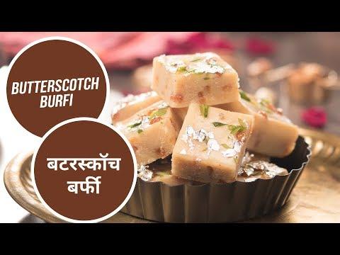 Butterscotch Burfi   बटरस्कॉच बर्फी    Diwali Special   Sanjeev Kapoor Khazana