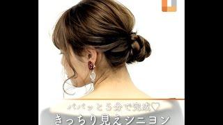 ①ひょうたん型にブロッキングをして、バックの髪を結んでくるりんぱしま...