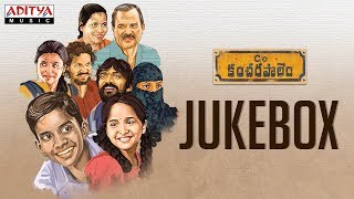 Care Of Kancharapalem Full Songs Jukebox || Venkatesh Maha || Rana Daggubati