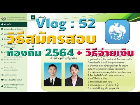 (Vlog : 52) วิธีการสมัครสอบ ข้าราชการท้องถิ่น 2564 วิธีจ่ายเงิน ผ่านแอพ ธนาคารกรุงไทย NEXT ท้ายคลิป