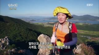 한국기행 - Korea travel_능선기행 5부 두륜에서 달마까지_#002