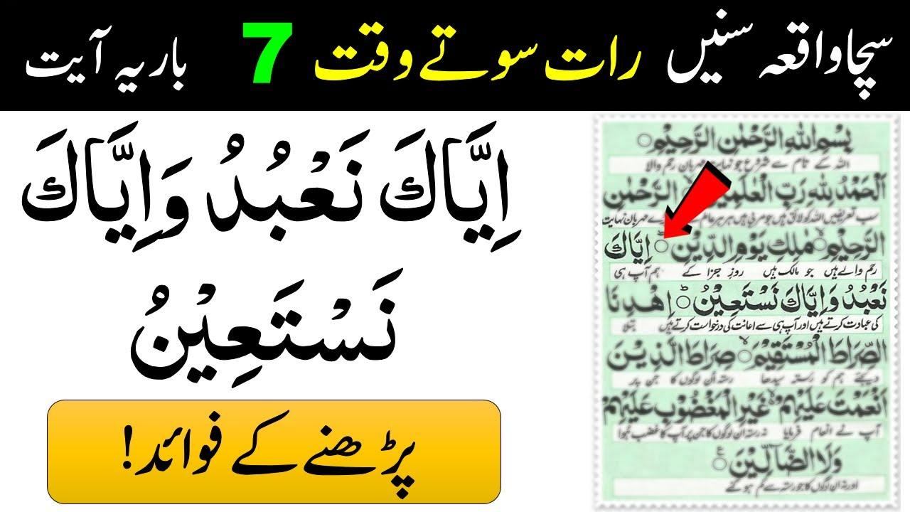 Virtue of reciting the Qur'anic verse Iyyaaka na'abudu wa iyyaaka nasta'een   Surah Fatiha Fazillat