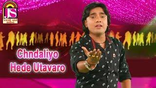"Rohit Thakor New Song 2017   New Gujarati Live ""Chndaliyo Hede Utavaro"" Song   Full Video"
