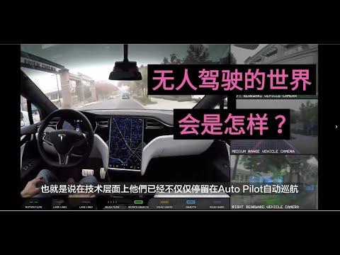15年后你的车不能自动驾驶你就等于在骑马?--特斯拉自动驾驶VS其他车自动驾驶#Tesla