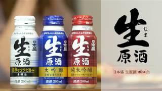 日本盛「生原酒ボトル缶」の魅力 〜いつでも手軽に本格的な生原酒を楽しむ〜