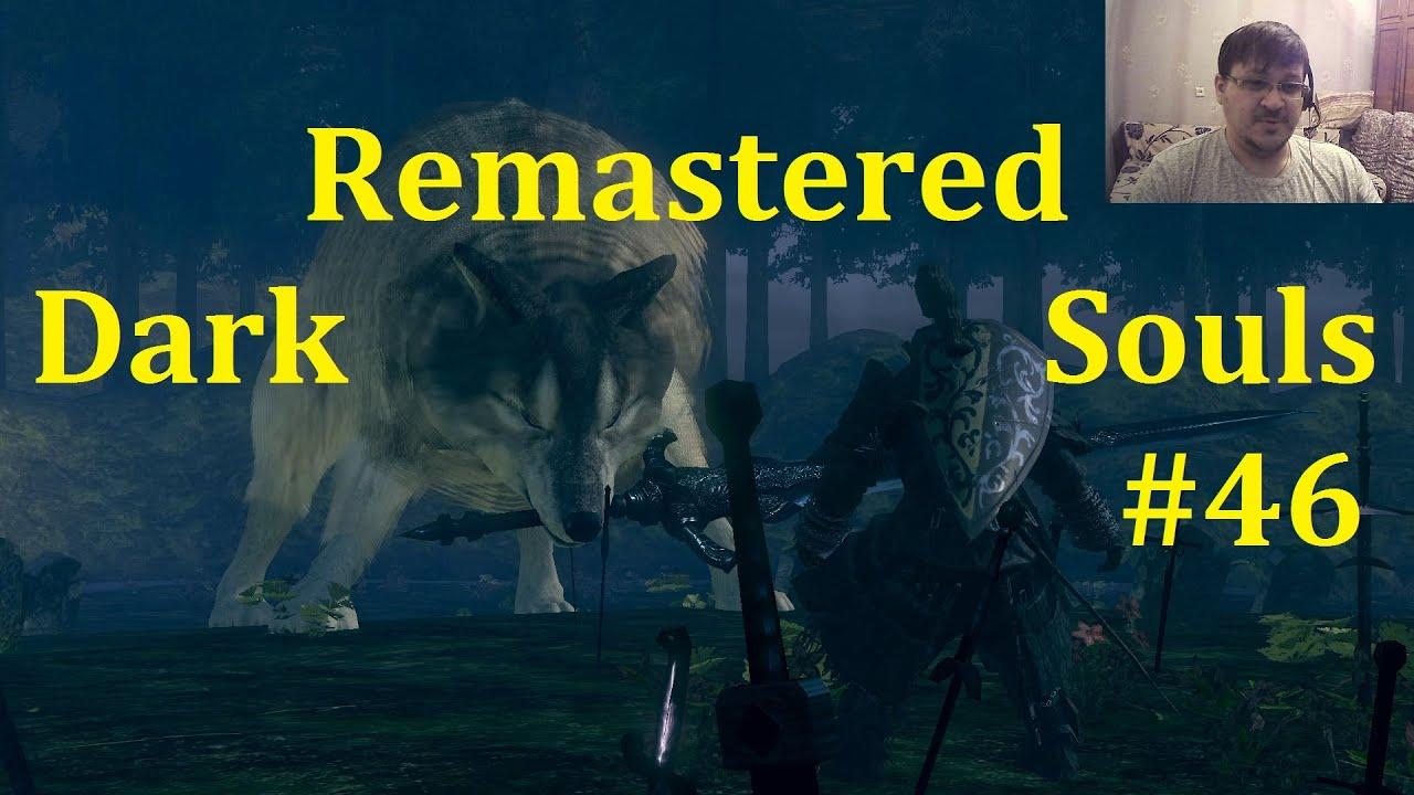 Dark Souls Remastered Прохождение ► Сад Тёмных Корней #46