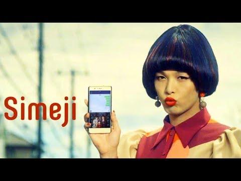 7連発!中村倫也ママは「Simeji」を使いこなすイケてる主婦/Simeji web動画