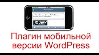 видео Лучшие плагины для создания мобильной версии WordPress сайта