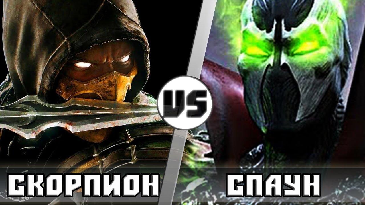 Спаун против Скорпиона | Кто кого?
