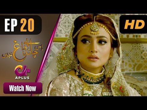 Is Chand Pe Dagh Nahin - Episode 20 - Aplus ᴴᴰ Dramas