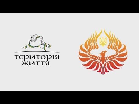 Феникс и Территория жизни