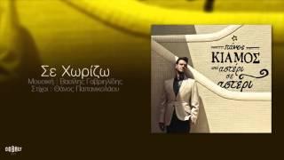 Πάνος Κιάμος - Σε Χωρίζω - Official Audio Release