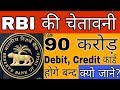 नहीं बंद होंगे 90 करोड़ डेबिट-क्रेडिट कार्ड | Reserve Bank Of India Relief to consumer