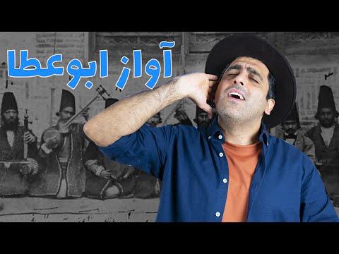 «آواز ابوعطا -