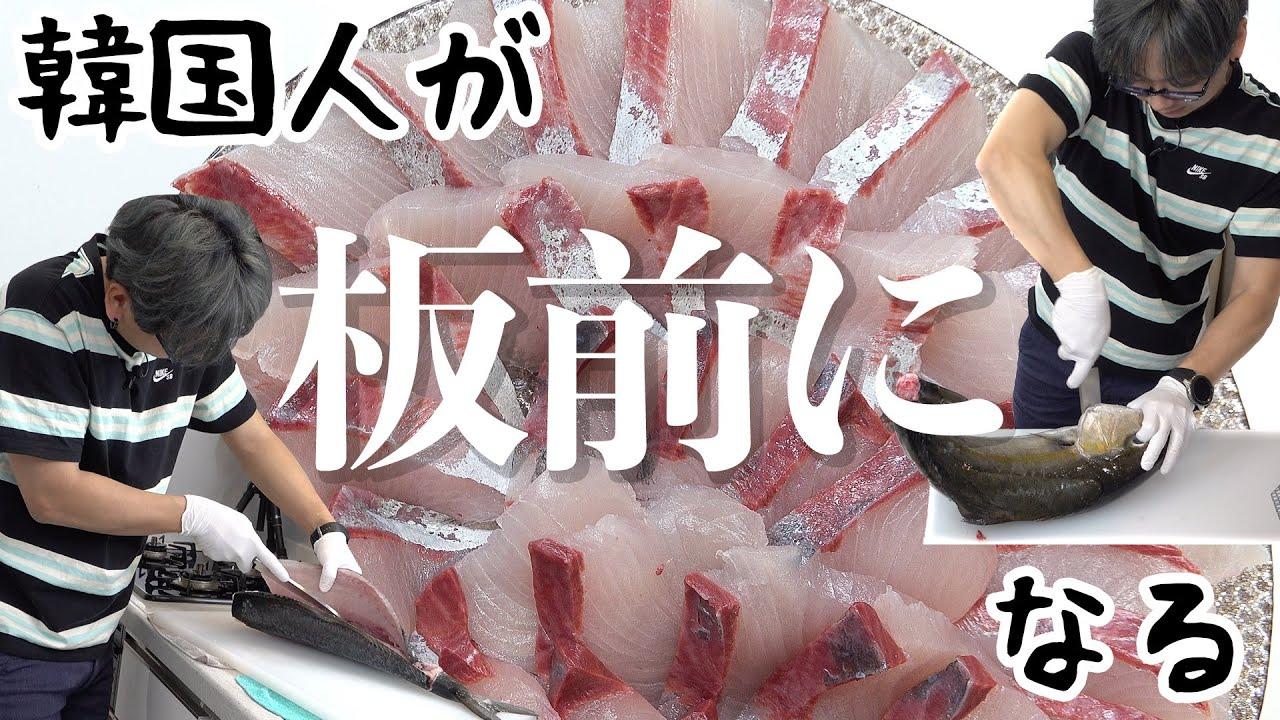 【板前に憧れる】韓国人が日本で釣ったカンパチを日本刀で捌いて食べてみた