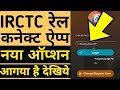 New Option On Irctc Rail Connect App For Train Ticket Booking Online