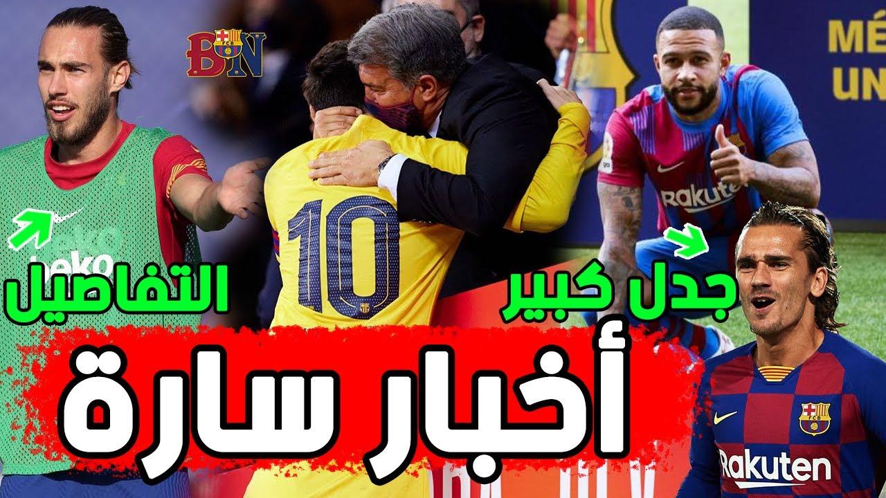 عاجل تفاصيل إصابة لاعب برشلونة | لابورتا يكشف آخر أخبار تجديد ميسي | لابورتا يفجرها حول غريزمان