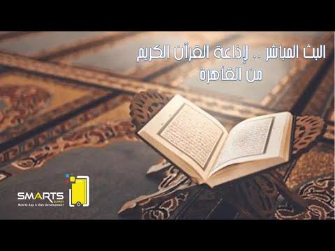 إذاعة القرآن الكريم من القاهرة ( مصر ) بث مباشر Quran Cairo radio from Egypt live