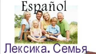 Испанский язык.Учим слова.Семья.Базовый уровень.
