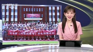 电影《闪亮的军号》开机 牛犇为小学生讲述红色基因传承 【中国电影报道 | 20200601】