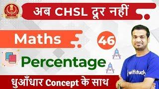 7:00 PM - SSC CHSL 2018 | Maths by Naman Sir | Percentage