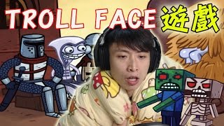 惡搞遊戲...的遊戲?挑戰你頭腦! : Troll Face Quest VIDEO GAME