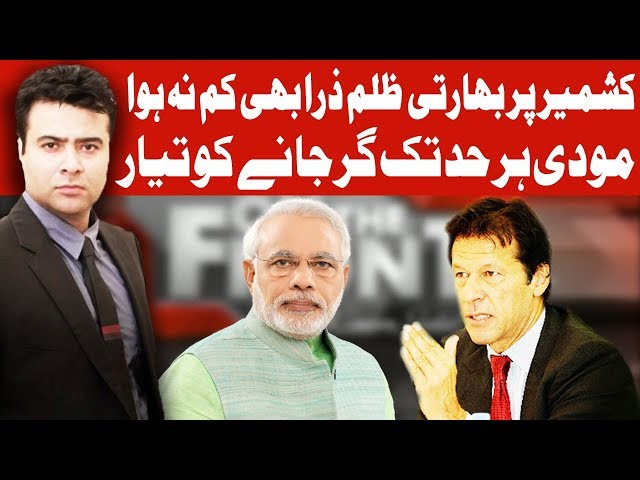 On The Front with Kamran Shahid | 20 August 2019 | Dunya News