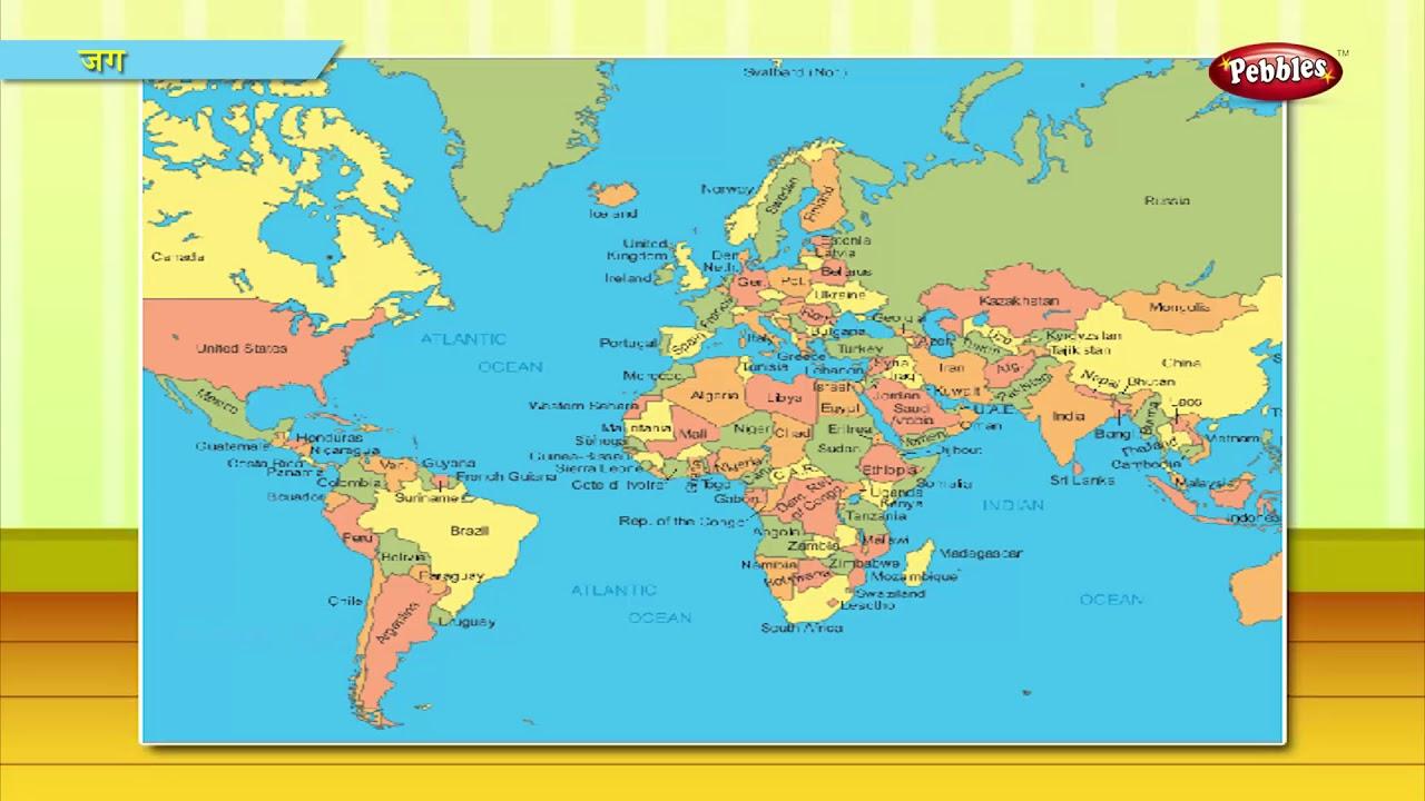 World In Marathi Learn Marathi For Kids Marathi For Beginners - World map image in marathi
