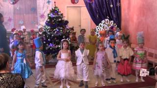 Днепропетровск. Игрень Дет сад №33 Новогодний утренник