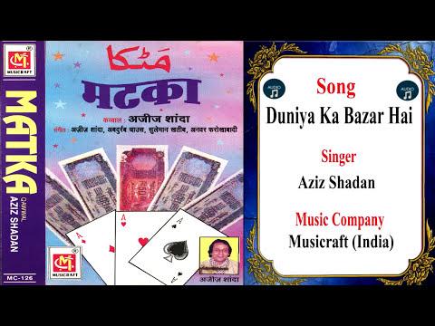 Duniya Ka Bazar Hai     Aziz Shadan   Original Qawwali    Musicraft    Audio