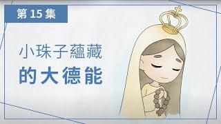 【第十五集】小珠子蘊藏的大德能——《一點一滴•天國在積》