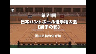 第71回日本ハンドボール選手権大会(男子の部)-HC和歌山VS駿河台大学